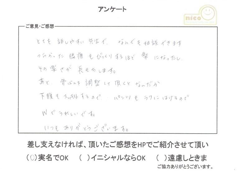 松本 由美子 30代 女性