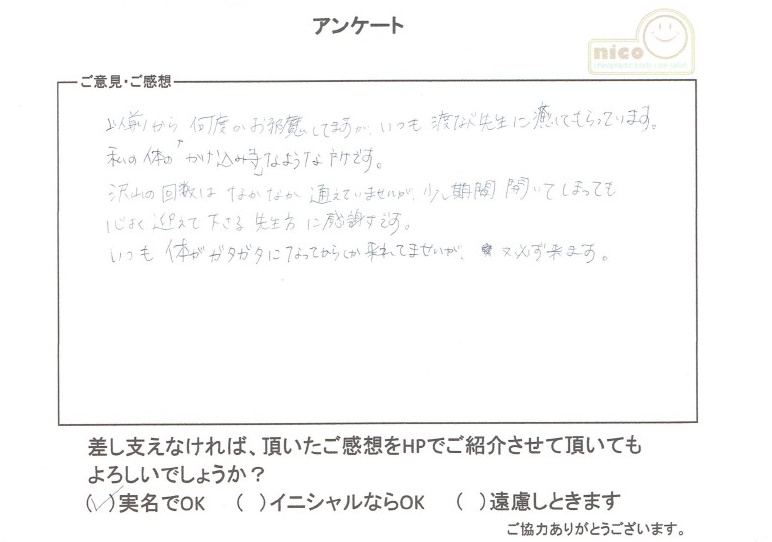 山本 優子 30代 女性