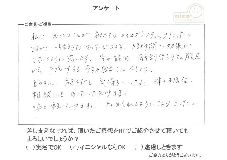 森川 良枝さん 40代 女性